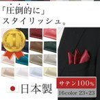 ポケットチーフ  結婚式  ホワイト 無地  ネクタイ 全16種  ハンカチーフ カラフル 日本製 フォーマルチーフ パーティー