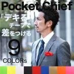 ポケットチーフ 結婚式 お試し 蛍光 カラー 日本製 メンズ フォーマル チーフ ハンカチ