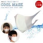 洗えるクールマスク 日本製 接触冷感マスク 在庫あり 国産マスク 1枚入り 大人用 小さめ 大きめ 子供用 夏用マスク 白マスク 洗えるマスク むれにくい