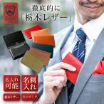 名刺入れ メンズ 本革 本牛革 栃木レザー 赤 黒 カードケース 日本製 ヌメ革 ギフト