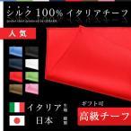 ポケットチーフ シルク イタリア チーフ 無地 日本製 結婚式 パーティー イタリア チーフ