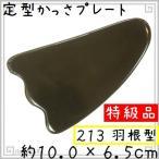 かっさプレート 水牛の角 213SP羽根型 特級品 厚さが選べる黒水牛角カッサ板  [送料無料]