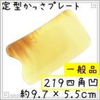 かっさプレート 水牛の角(黄水牛角) EHE219 四角凹 一般品 厚さが選べる カッサ板 送料無料