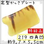 かっさプレート 水牛の角 219SP四角凹 特級品 厚さが選べる黄水牛角カッサ板  [送料無料]