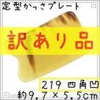 ワケありかっさプレート 水牛の角(黄水牛角) EHE219wake 四角凹 訳あり品 厚さが選べる カッサ板 送料無料
