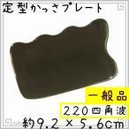 かっさプレート 水牛の角(黒水牛角) EHE220 四角波 一般品 厚さが選べる カッサ板 送料無料