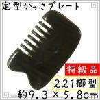 かっさプレート 水牛の角 221SP櫛型 特級品 厚さが選べる黒水牛角カッサ板  [送料無料]