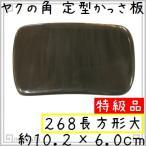 長方形のかっさマッサージ板【特級品】