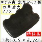 身体に使いやすい四角波型のかっさマッサージ板【特級品】