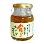 食べるオリーブオイル(モンドセレクション2013銀賞受賞)