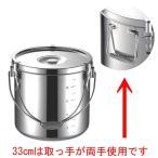 ラーメン特選 厨房用品 / KO 19-0電磁調理器対応給食缶 33cm 寸法: φ330 x H330mm 27.0L