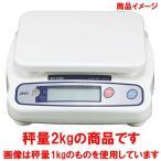 計測 厨房用品 / A&D デジタルはかり(高精度) SH-2000 2kg 寸法: 265 x 250 x H103mm