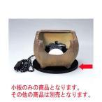 釜 遠赤外線風炉用電気炭 柿合丸小板 Φ30cm   茶道 茶器 抹茶