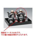和食器 / カスター 黒マット角型ソース入 寸法:6 x 4.5 x 11cm 160cc