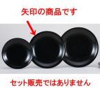中華オープン 中華食器 / 黒柚子中華 9.0皿 寸法:28.5 x 3.7cm