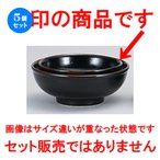 5個セット中華オープン 黒柚子中華 6.0玉丼 [ 18.3 x 6.7cm ] 【 中華 ラーメン ホテル 飲食店 業務用 】