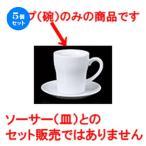5個セット 碗皿 ヨーグルト碗丈 [ 8.8 x 9.8cm ・ 320cc ] 【 レストラン ホテル カフェ 洋食器 飲食店 業務用 】