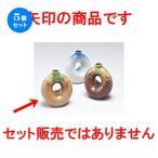 5個セット ミニ花瓶 オリベ流ドーナツ型一輪差 [ 9.5cm ] 【 インテリア 置物 料亭 旅館 業務用 】