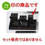3個セット 和陶オープン 和食器 / 瀬戸黒 角型一穴塩入 寸法:4.1 x 4.1 x 7.3cm