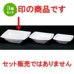 3個セット 洋陶オープン 洋食器 / Carre カレ (強化磁器) 23スーププレート 寸法:23.3 x 23.3 x 5.3cm