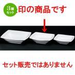 3個セット 洋陶オープン 洋食器 / Carre カレ (強化磁器) 19.5スーププレート 寸法:19.5 x 19.5 x 5cm