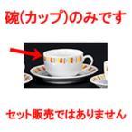 洋陶オープン 洋食器 / 強化パーマナンス (オレンジ) 紅茶碗 寸法:8.9 x 5.5cm ・200cc