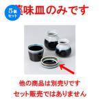5個セットそば用品 天目白吹薬味皿 [ 8.5 x 2.2cm ] 【 料亭 旅館 麺 和食器 飲食店 業務用 】