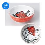 5個セット丼 めで鯛 盛鉢 赤 [ 19 x 8.5cm ] 【 料亭 旅館 定食屋 和食器 飲食店 業務用 】