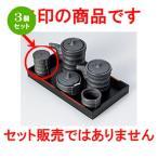 3個セット 盆付カスター 和食器 / いぶし黒つづみ型塩入 寸法:4 x 7cm