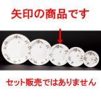洋陶オープン 洋食器 / グレーブドウ 71/2吋ケーキ 寸法:19.5 x 2.2cm