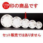 10個セット洋陶オープン グレーブドウ 71/2吋ケーキ [ 19.5 x 2.2cm ] 【 レストラン ホテル 洋食器 飲食店 業務用 】