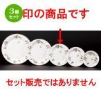 3個セット 洋陶オープン 洋食器 / グレーブドウ 71/2吋ケーキ 寸法:19.5 x 2.2cm