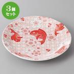 3個セット☆ 組皿 ☆目出鯛中皿 [ 16.5 x 2.5cm ] 【 料亭 旅館 和食器 飲食店 業務用 】