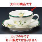 コーヒー NBハーブ紅茶碗 [ 9.2 x 5.5cm 200cc ] 料亭 旅館 和食器 飲食店 業務用