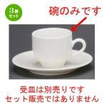 3個セット ☆ コーヒー紅茶 ☆ サンホワイトコーヒー碗 [ 78 x 67mm・200cc ] 【レストラン ホテル 飲食店 洋食器 業務用 白 ホワイト 】