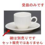 ☆ コーヒー紅茶 ☆ サンホワイトコーヒー受皿 [ 152mm ] 【レストラン ホテル 飲食店 洋食器 業務用 白 ホワイト 】