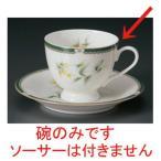 ☆ コーヒーカップ ☆NBハーブコーヒー碗だけ [ 11 x 8.3 x 7cm 200cc 117g ] 【 カフェ レストラン 洋食器 飲食店 業務用 】
