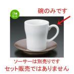 3個セット ☆ コーヒーカップ ☆白ヨーグルトマグ碗 [ 320cc 380g ] 【 洋食器 飲食店 業務用 】