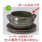 3個セット ☆ スープ ☆均窯シチューボール [ 15 x 10.5 x 6.7cm (380cc) 331g ] 【 洋食器 飲食店 業務用 】