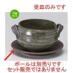 3個セット ☆ スープ ☆シチューボール受皿 [ 14.4 x 2.5cm 192g ] 【 洋食器 飲食店 業務用 】