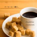 【サイコロパック】カステララスク キャラメル/人気のキャラメル味