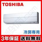 AKRA04067JM 東芝 業務用エアコン 冷房専用 壁掛形 1.5馬力 シングル 冷房専用 単相200V ワイヤード
