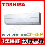 AKSA06366JM 東芝 業務用エアコン スーパーパワーエコゴールド 壁掛形  2.5馬力 シングル 標準省エネ 単相200V ワイヤード