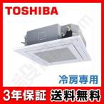 AURA08074M4 東芝 業務用エアコン 冷房専用 天井カセット4方向  3馬力 シングル 冷房専用 三相200V ワイヤード