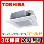AUSA05676X 東芝 業務用エアコン スーパーパワーエコゴールド 天井カセット4方向  2.3馬力 シングル 標準省エネ 三相200V ワイヤレス