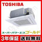 AUSA16076M 東芝 業務用エアコン スーパーパワーエコゴールド 天井カセット4方向  6馬力 シングル 標準省エネ 三相200V ワイヤード