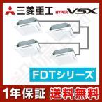 FDTVP2804HDS4L-white-k 三菱重工 ハイパーVSX 天井カセット4方向 ホワイトパネル 10馬力 個別ダブルツイン 標準省エネ 三相200V ワイヤード