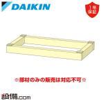 KKWJ9L160 ダイキン 業務用エアコン 部材 木台 床置形用 ブラック