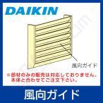 KPW5G160 ダイキン 業務用エアコン 部材 風向調整板 室外機用 アイボリーホワイト