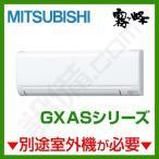 MSZ-2217GXAS-W-IN 三菱電機 ハウジングエアコン 霧ケ峰 壁掛形 6畳程度 単相200V ワイヤレス GXASシリーズ